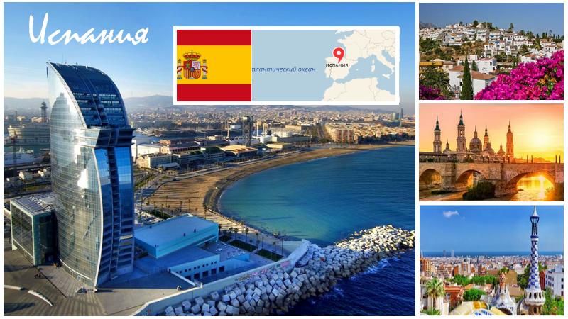 Путешествие по весенней Испании топ-7 интересных городов