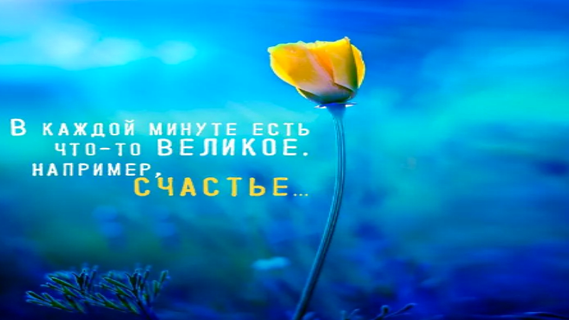 Время и счастье