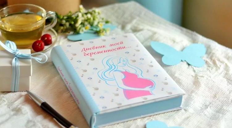 Ежедневник, журнал для будущей мамы