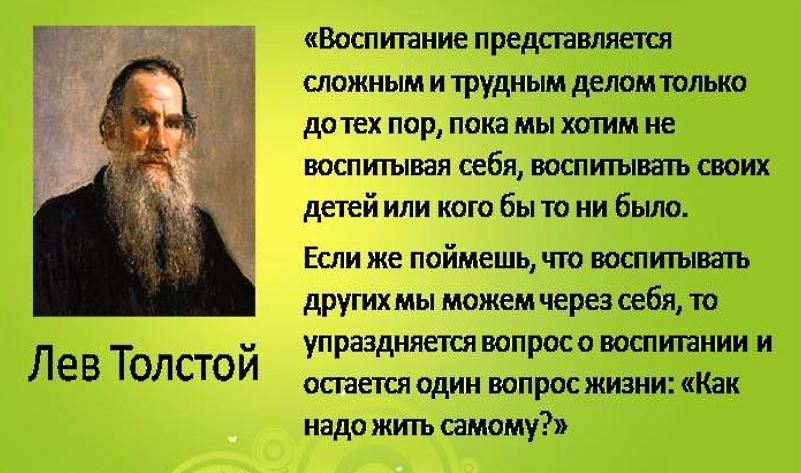 Лев Толстой о воспитании детей
