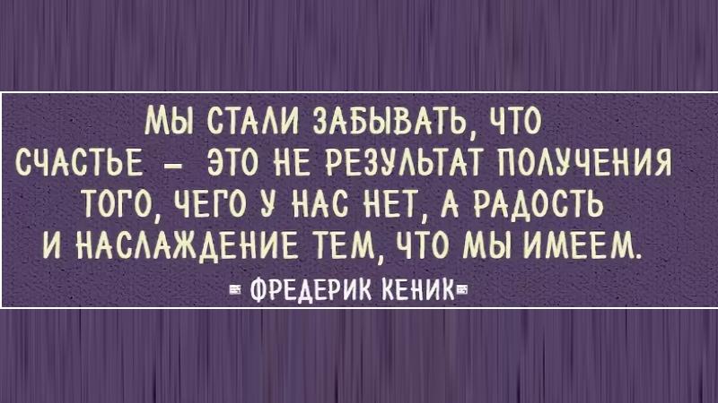 Фредерик Кеник о счастье