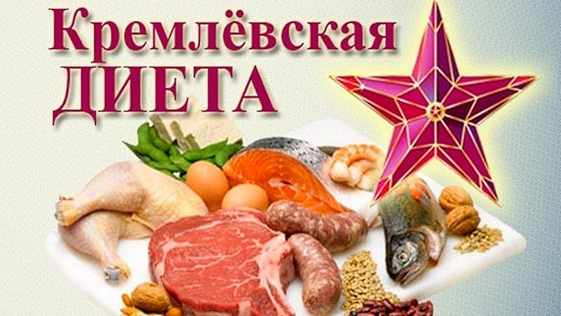 Кремлевская диета: меню на неделю для простых людей