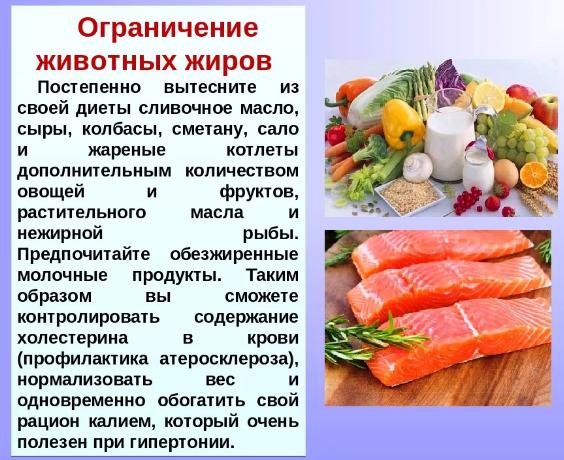 Ограничении животных жиров при большом давлении