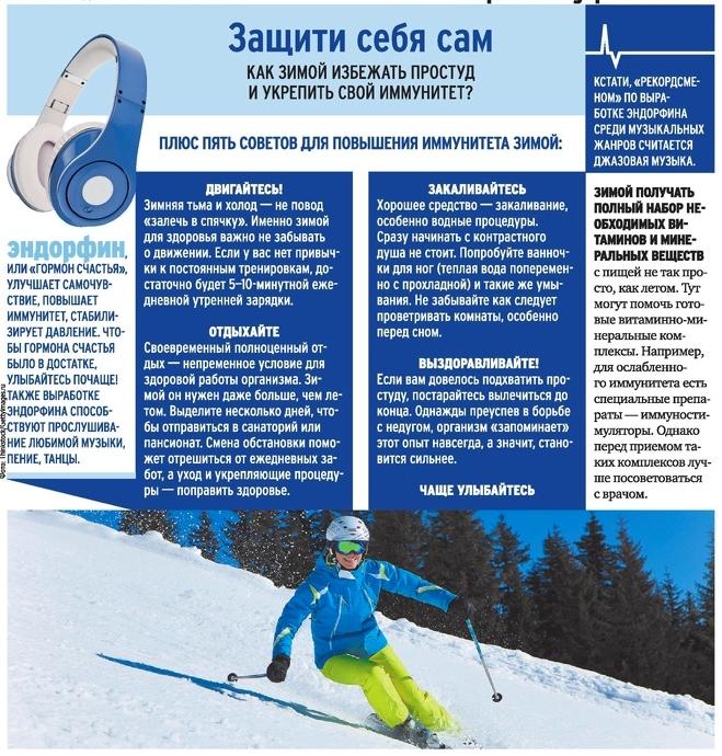 Советы на зиму для здоровья