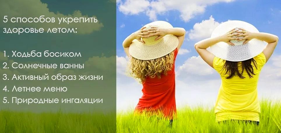 Способы укрепить здоровье летом
