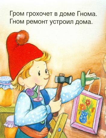 Скороговорка для детей про гнома