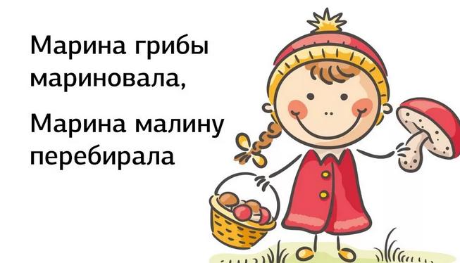 Скороговорка для детей про Марину и грибы