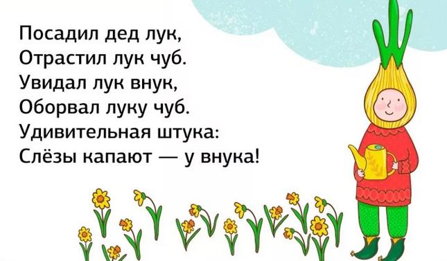Скороговорки для детей про лук