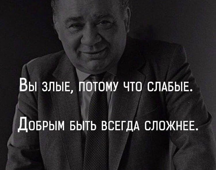 Фото цитата про злых