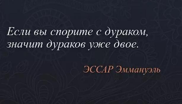 Эссар Эммануэль - цитата о дураках