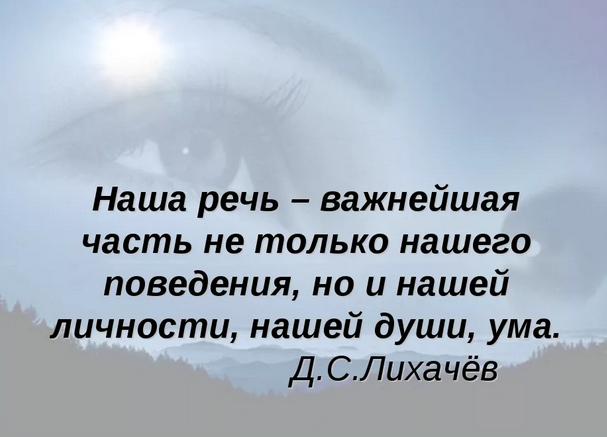 Д.С. Лихачёв цитата о речи, личности...