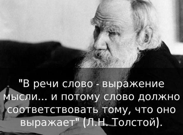 Л.Н. Толстой цитата о речи