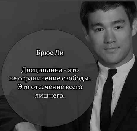 Знаменитые цитаты Брюса Ли
