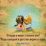 Цитаты про детство