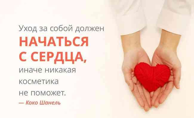 Цитата про сердце и себя