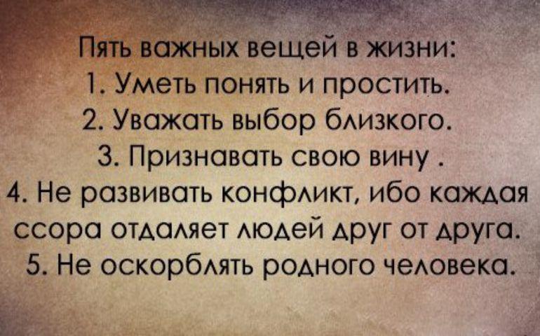 Фото цитата номер 245