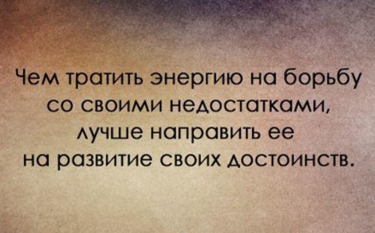 Фото цитата номер 615