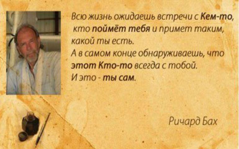 Фото цитата номер 100