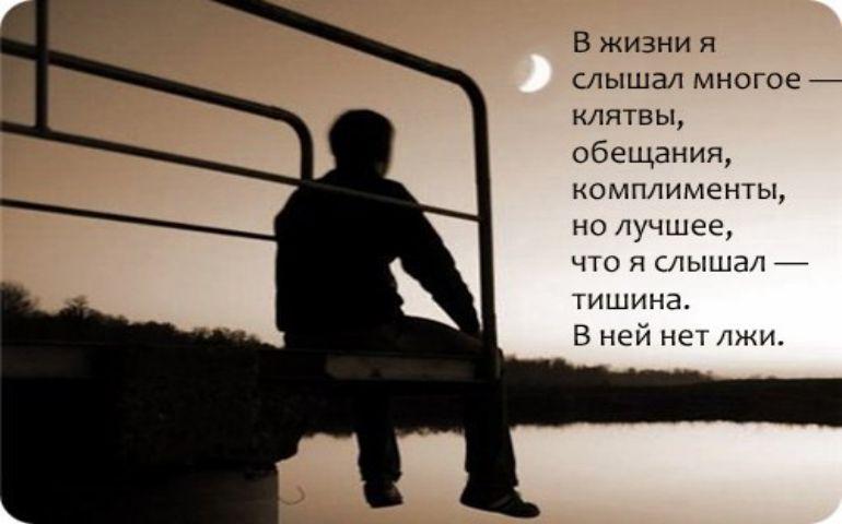 Фото цитата номер 139
