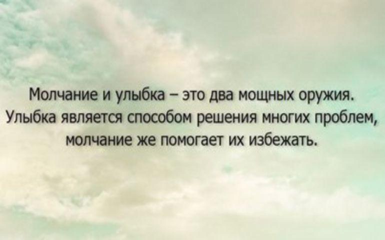 Картинка цитата номер 629