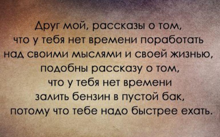 Фото цитата номер 203