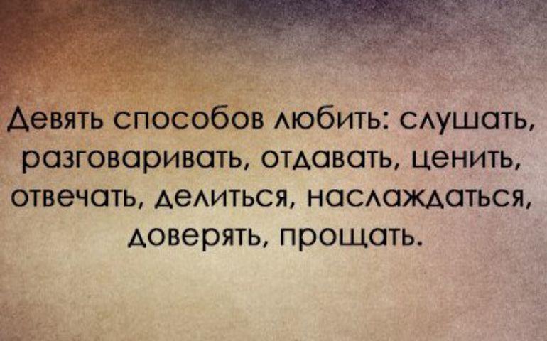 Фото цитата номер 145