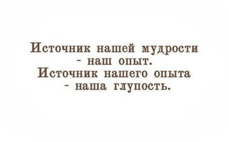 Картинка цитата номер 196